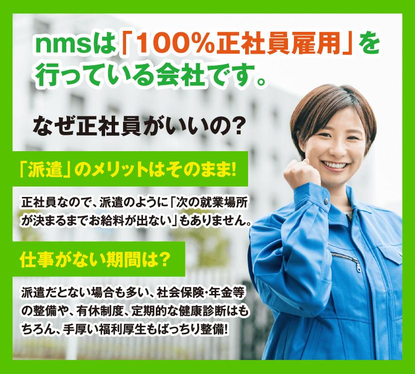 nmsは「100%正社員雇用」を行っている会社です。