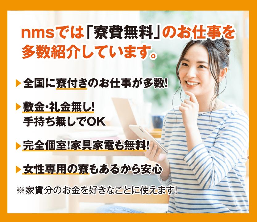 nmsでは「寮費無料」のお仕事を多数紹介しています。